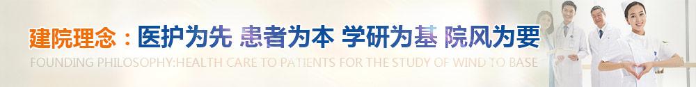连云港建国男科医院